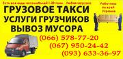 Переставити меблі,  вантажники Львів. Перенести меблі в Львові