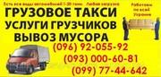 Вивіз будівельного сміття Львів. Вивіз сміття у Львові