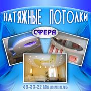Натяжные потолки в Мариуполе,  цена,  фото,  заказать.