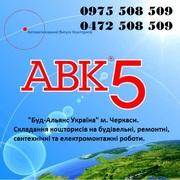 Сметчик (кошторисник). Составление смет г. Черкассы Буд-Альянс Украина