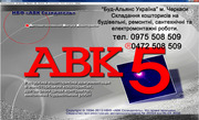 Смета. Кошторис. Черкассы Буд-Альянс Украина