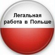 Работа горничной  в Польше