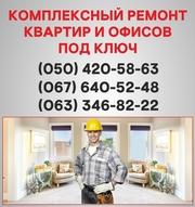 Ремонт квартир Рівне ремонт під ключ в Рівному.
