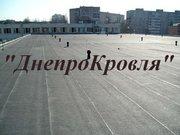 Мягкая кровля: еврорубероид,  наплавляемая кровля в Новомосковске