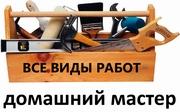 Домашний мастер (муж на час). Днепр (Днепропетровск).